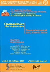 τ.40 τεύχ.1(2007) - Εξώφυλλο