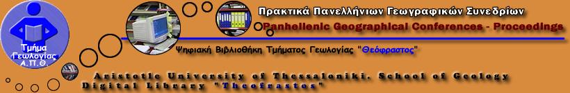 Συλλογή Πρακτικών απο τα Πανελλήνια Γεωγραφικά Συνέδρια