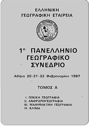 Εξώφυλλο του τόμου των πρακτικών του 1ου Πανελληνίου Γεωγραφικού Συνεδρίου το 1987 στην Αθήνα