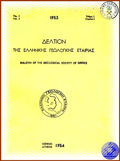 Εξώφυλλο του πρώτου τόμου του Δελτίου της Ελληνικής Γεωλογικής Εταιρεία / Bulletin of GSG first volume's cover