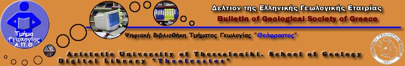 Δελτίο Ελληνικής Γεωλογικής Εταιρίας