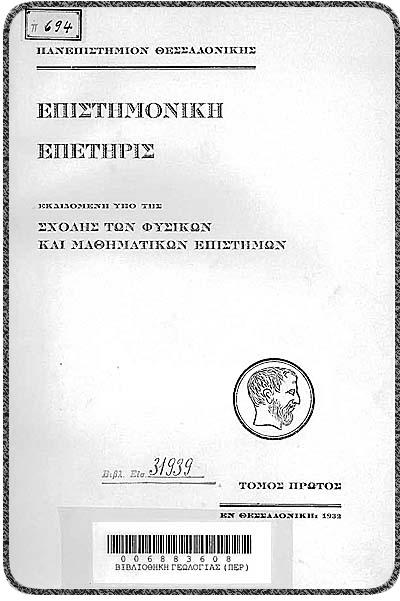 Εικόνα σελίδας τίτλου του πρώτου τόμους της Επετηρίδος της ΣΘΕ του Α.Π.Θ. / Scientific Annals of Faculty of Sciences (AUTh) first volume's page title