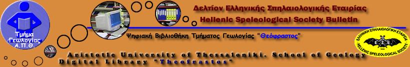 Δελτίον Ελληνικής Σπηλαιολογικής Εταιρίας