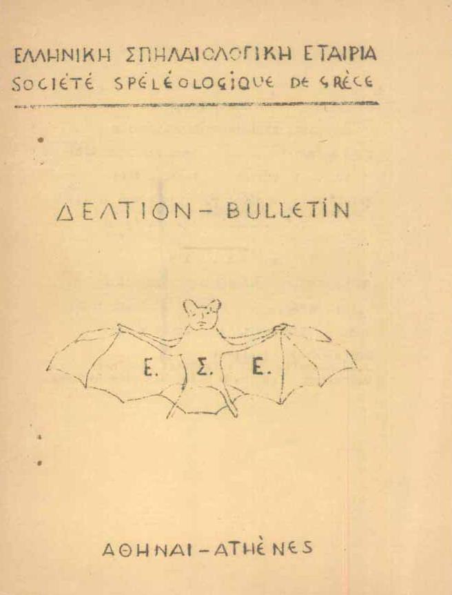 Εικόνα εξωφύλλου του πρώτου τεύχους του πρώτου τόμου του 1951