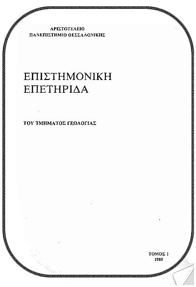Εξώφυλλο του πρώτου τόμου της Επιστημονικής Επετηρίδας του Τμήματος Γεωλογίας / Scientific Annals of School of Geology (AUTh) first volume's cover