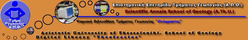 Επιστημονική Επετηρίδα του Τμήματος Γεωλογίας