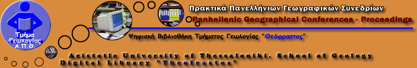 Πρακτικά Πανελληνίων Γεωγραφικών Συνεδρίων της Ελληνικής Γεωγραφικής Εταιρίας