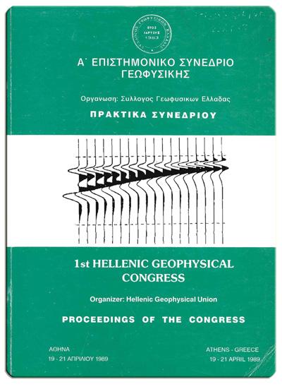 Εξώφυλλο του πρώτου Γεωφυσικού Συνεδρίου / First volume cover of the 1st Geopysical Congress