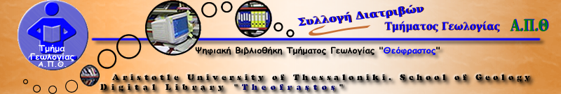 Journal of Thesis and Dissertations of the School of Geology, AUTh