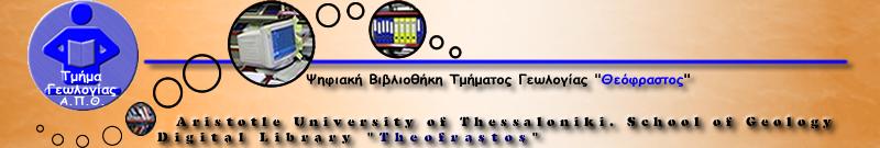 """Ψηφιακή Βιβλιοθήκη """"Θεόφραστος"""" / Theofrastos Digital Library (AUTh)"""